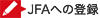 JFAへの登録