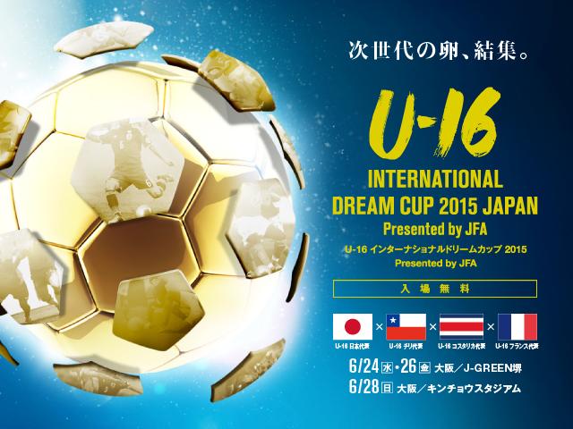 U-16インターナショナルドリームカップ2015 JAPAN Presented by JFA チーム紹介(U-16日本代表、U-16チリ代表)