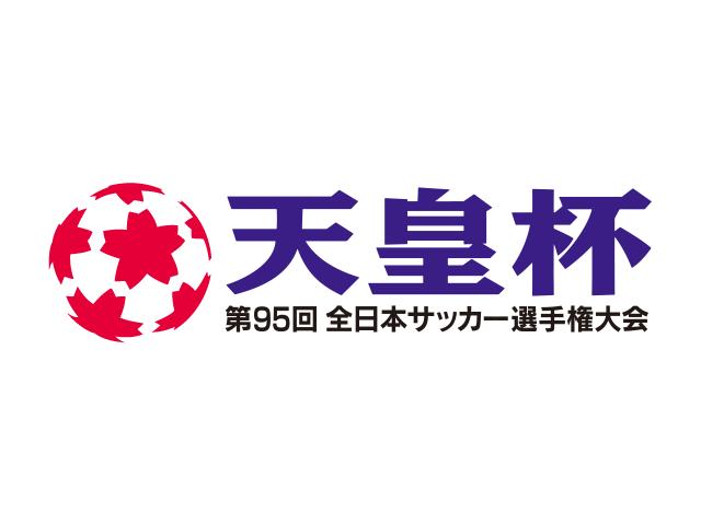 第95回天皇杯全日本サッカー選手権大会 長崎県など4県で代表決まる ...