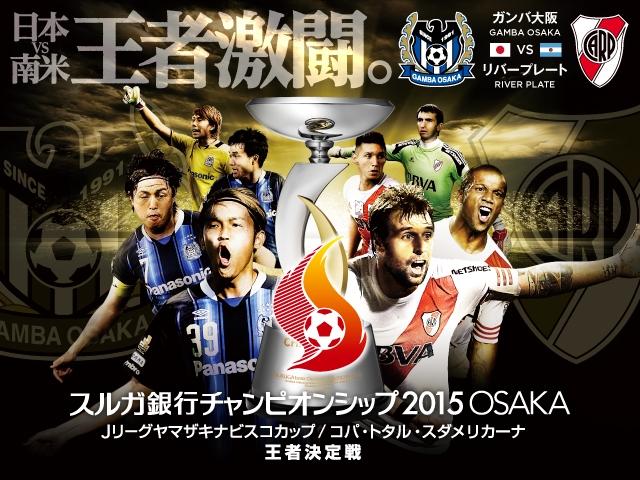 ガンバ大阪 チケット