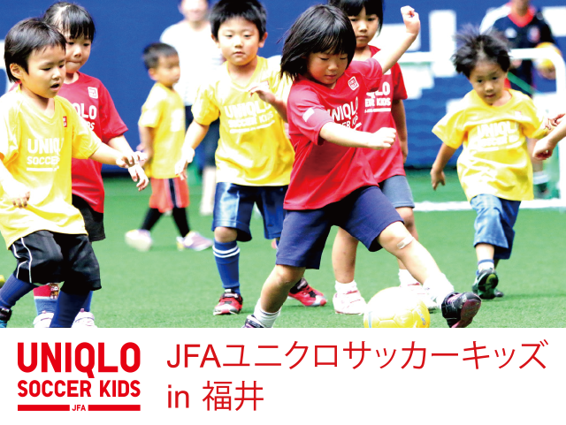 JFAユニクロサッカーキッズ in 福井 「個人参加」も受付開始