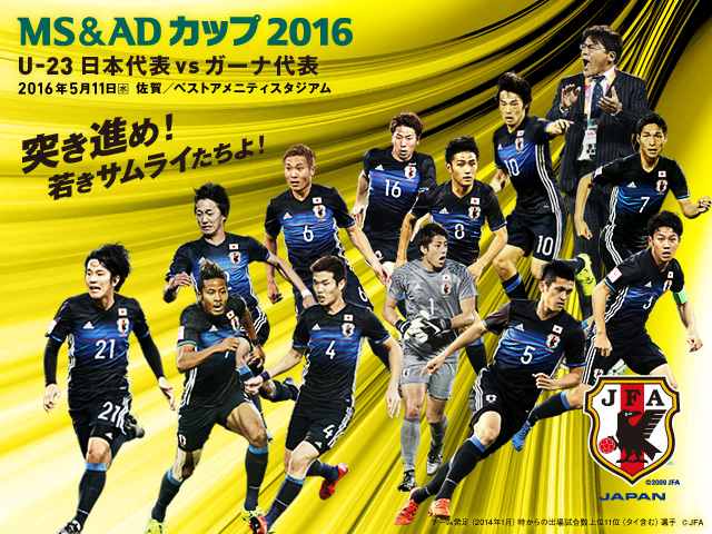 U-23 Japan National Team to meet Ghana in MS&AD CUP 2016 on Wednesday 11 May at Best amenity Stadium in Saga – details of tickets, broadcasting, and kick-off time