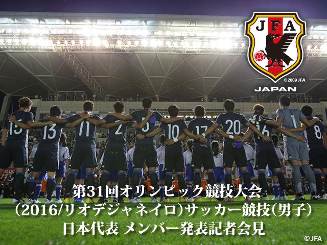 7/1 14:00(予定)から日本代表メ...