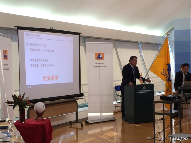 サッカーファミリータウンミーティングを静岡県で開催