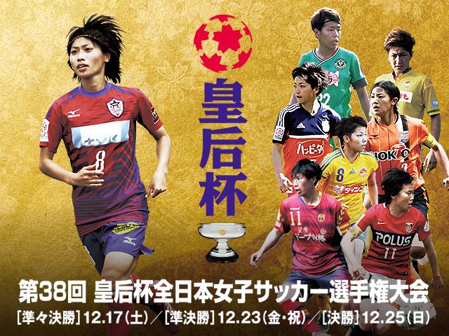 第38回天皇杯全日本サッカー選手権大会