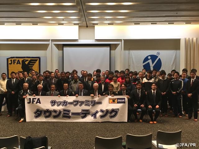 サッカーファミリータウンミーティングを愛媛県で開催