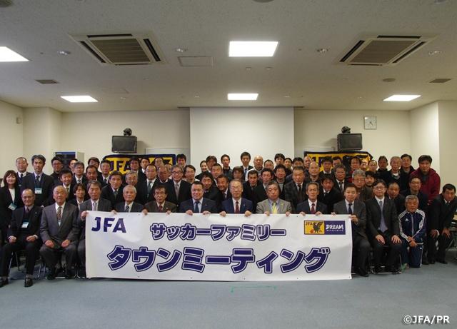 サッカーファミリータウンミーティングを三重県で開催