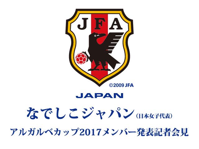 なでしこジャパン(日本女子代表)メンバー発表記者会見のインターネットライブ配信決定~アルガルベカップ2017~