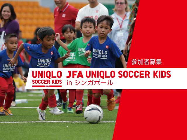 JFAユニクロサッカーキッズ in ...
