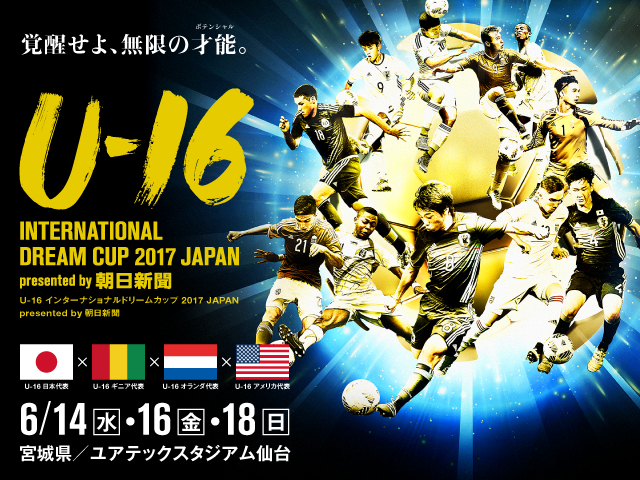 japan cup 2017