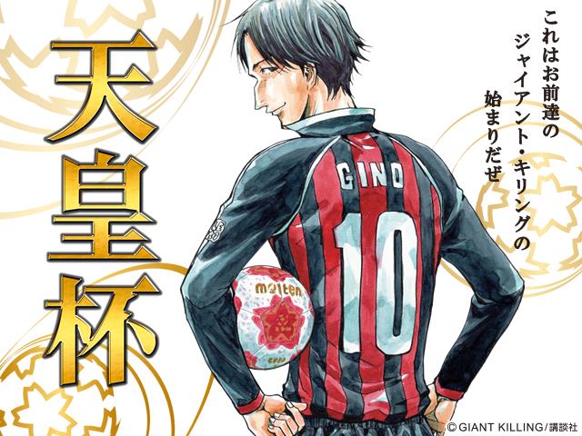 第7回天皇杯全日本サッカー選手権大会