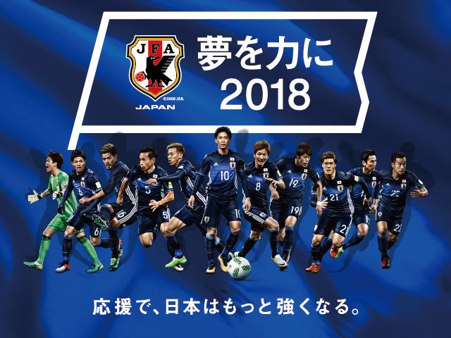 「日本代表 サッカー 2018」の画像検索結果