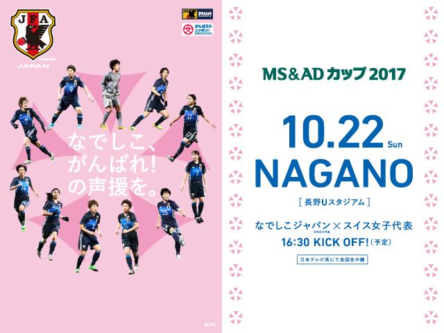 なでしこジャパン(日本女子代表)メンバー・スケジュール ~MS&ADカップ2017 対スイス女子代表(10/22@長野/長野Uスタジアム)