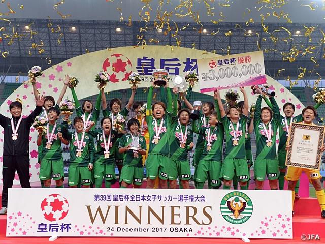 第39回天皇杯全日本サッカー選手権大会
