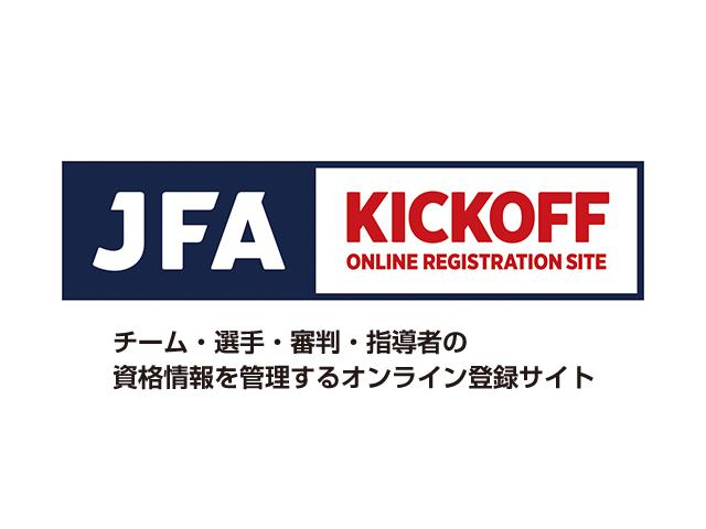 JFA Web登録サイト「KICKOFF」2018/2019年度切り替えについて