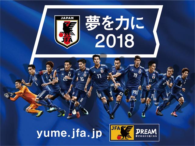 夢を力に2018「日本史上最大の応援フラッグプロジェクト」を全国各地で展開~5月30日、日産スタジアムで開催する壮行セレモニーで披露~