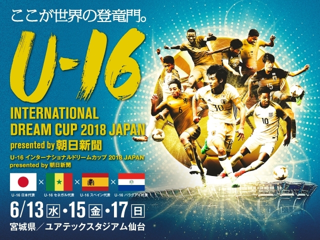 Travel Squads of U-16 Senegal, U-16 Spain, and U-16 Paraguay participating in the U-16 International Dream Cup 2018 JAPAN presented by The Asahi Shimbun