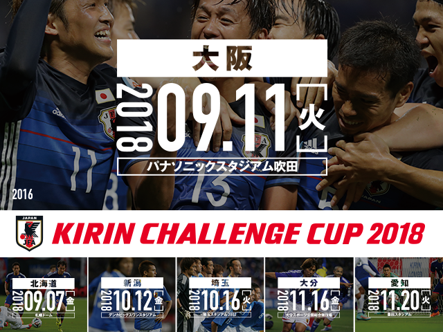Fixture determined for KIRIN CHALLENGE CUP 2018 (9/11@Osaka), SAMURAI BLUE (Japan National Team) to face Costa Rica