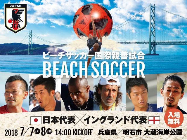 ビーチサッカー日本代表 追加招集選手のお知らせ 国際親善試合(7/7、8@兵庫/大蔵海岸公園)