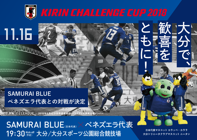 SAMURAI BLUE to face Venezuela National Team at KIRIN CHALLENGE CUP 2018【11/16@Oita Stadium, Oita】