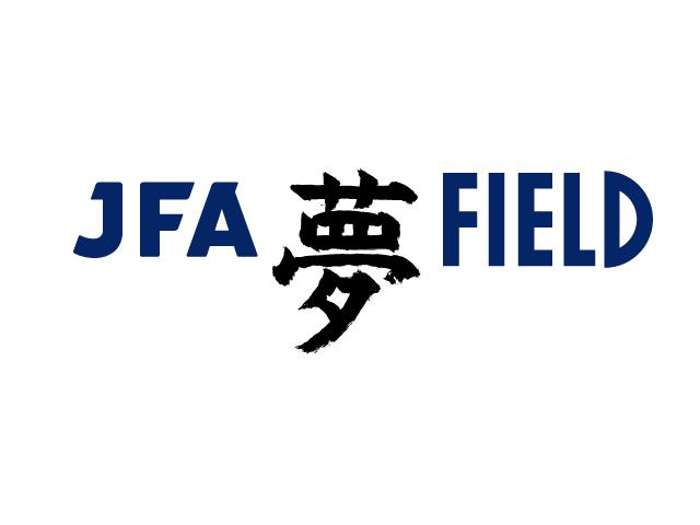 日本サッカーの一大拠点「JFA夢...