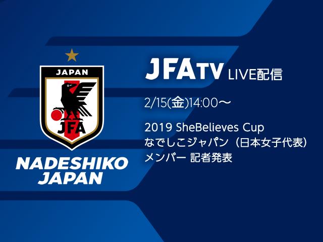 2月15日(金)になでしこジャパンメンバーを発表~2019 SheBelieves Cup(2/27-3/5@アメリカ)~