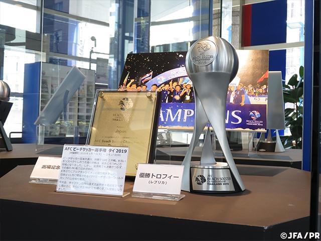 「AFCビーチサッカー選手権タイ2019」優勝トロフィー(レプリカ)・出場記念盾を展示~日本サッカーミュージアム~