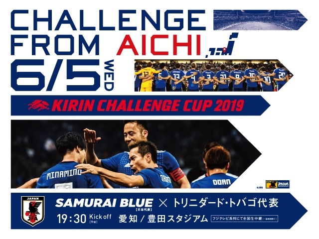 キリンチャレンジカップ2019(6/...