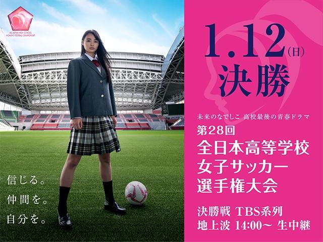 組み合わせ抽選会の模様をJFATVにてライブ配信~第28回全日本高等学校女子サッカー選手権大会