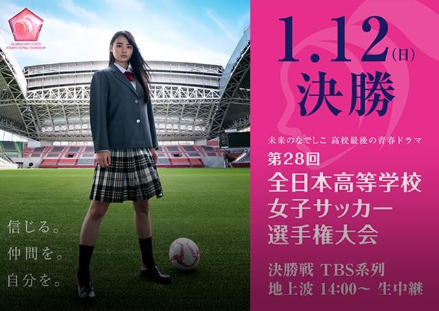 「第28回全国高校女子サッカー選手権」の画像検索結果