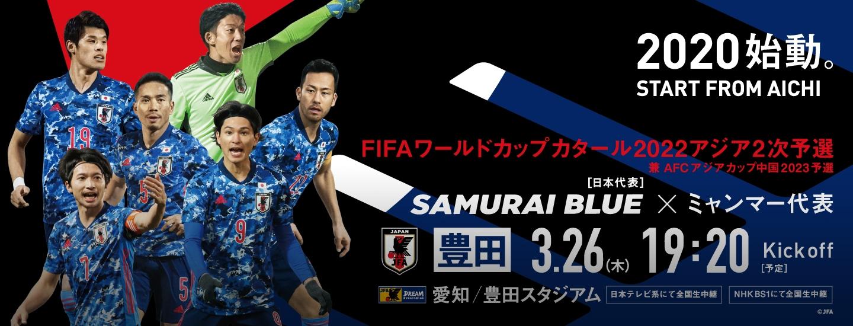アジア カップ 2020