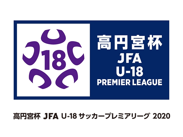 (Updated 4/3) Postponement of Prince Takamado Trophy JFA U-18 Football Premier League 2020