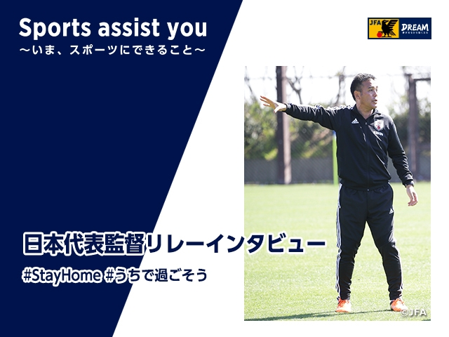 "Relay Interviews by Japan National Team Coaches Vol. 2: U-19 Japan National Team's Coach KAGEYAMA Masanaga ""Overcoming obstacles one at a time"""