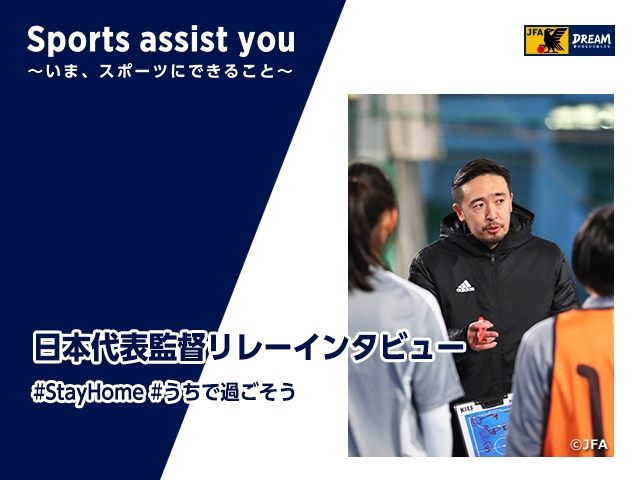 "Relay Interviews by Japan National Team Coaches Vol. 4: Japan Women's Futsal National Team/U-20 Japan Futsal National Team's Coach KOGURE Kenichiro ""Persistency getting paid off with a miracle"""