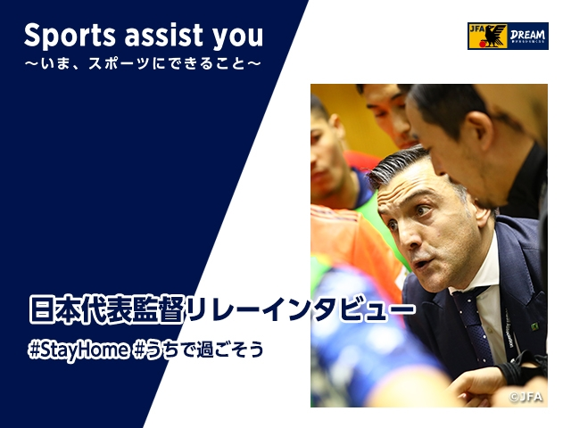 "Relay Interviews by Japan National Team Coaches Vol. 5: Japan Futsal National Team's Coach Bruno GARCIA ""The best doctor is within your own mind"""