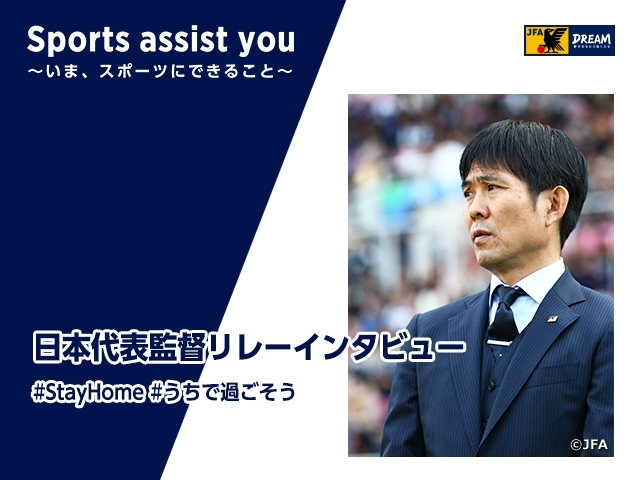 "Relay Interviews by Japan National Team Coaches Vol. 8: SAMURAI BLUE/U-23 Japan National Team's coach MORIYASU Hajime ""Think of what you can do now and try to stay positive"""