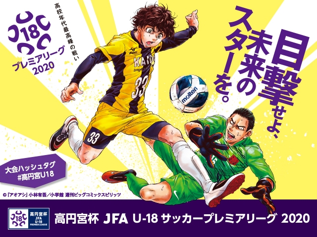 New joint league to be established following the cancellation of Prince Takamado Trophy JFA U-18 Football Premier League 2020