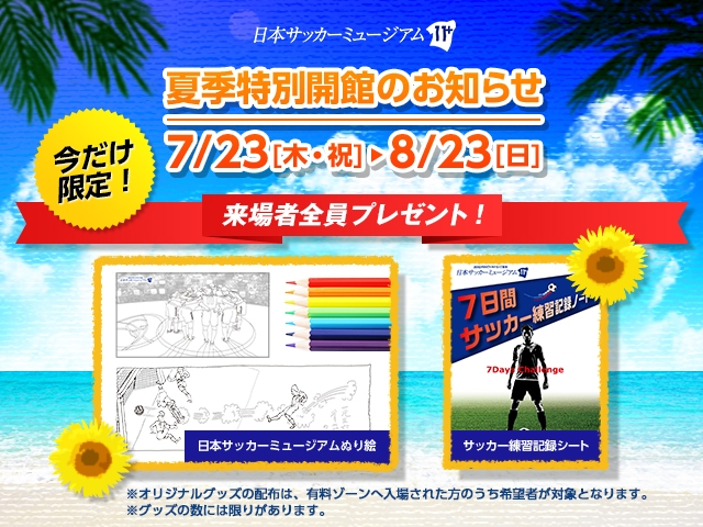Japan Football Museum to have Summer-time Special Opening Hours