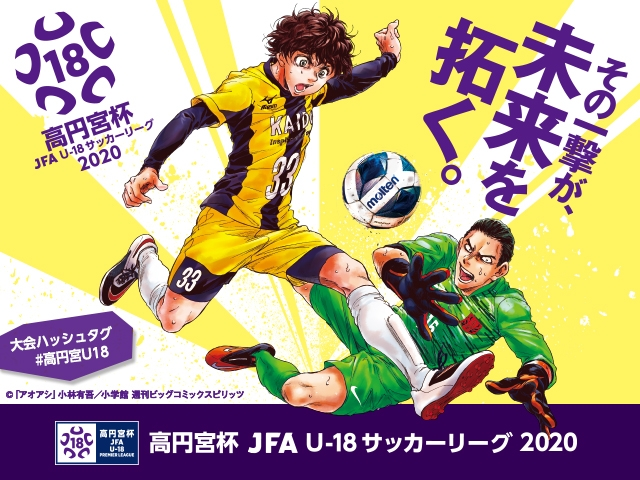 """Prince Takamado Trophy JFA U-18 Football Super Prince League 2020"" to kick-off in late August – Details determined for Prince Takamado Trophy JFA U-18 Football League 2020"