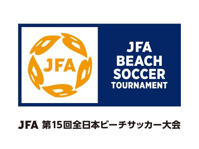 【大会中止のお知らせ】JFA第15回全日本ビーチサッカー大会(9.11~13@兵庫県明石市)