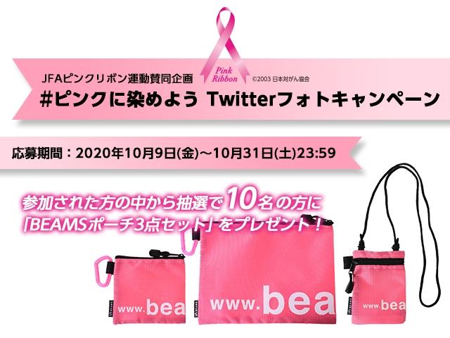 JFAピンクリボン運動賛同企画#ピンクに染めよう Twitterフォトキャンペーン