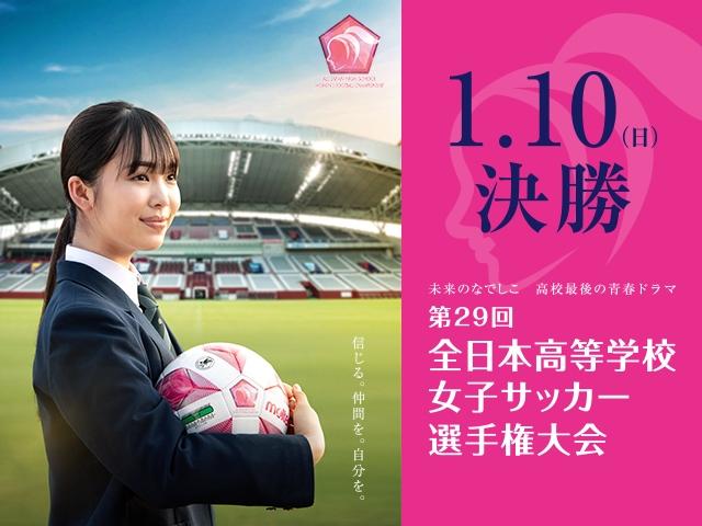 組み合わせ抽選会の模様をJFATVにてライブ配信(11.27)~第29回全日本高等学校女子サッカー選手権大会