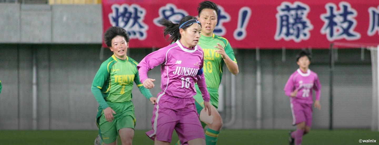 女子 大会 高校 サッカー 関東