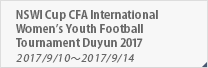 [U19w]NSWI Cup CFA International Women's Youth Football Tournament Duyun 2017