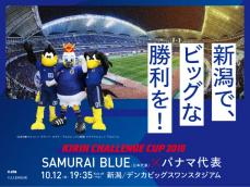 TV放送│キリンチャレンジカップ2...