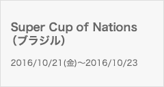 Super Cup of Nations(ブラジル)