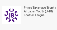 Prince Takamado Trophy All Japan Youth (U-18) Football League Premier League