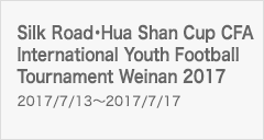 [U15]Silk Road・Hua Shan Cup CFA International Youth Football Tournament Weinan 2017