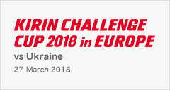 [SB]KIRIN CHALLENGE CUP 2018 in EUROPE