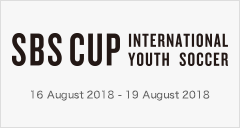 SBS CUP INTERNATIONAL YOUTH SOCCER 2018